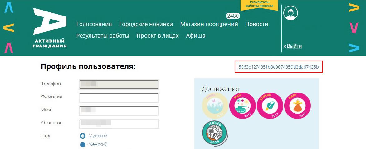 личный кабинет системы Активный гражданин справа находится код
