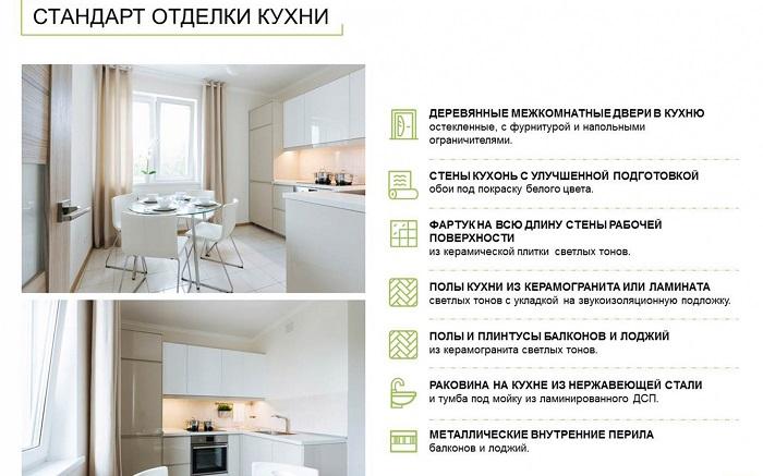 качество квартир по реновации