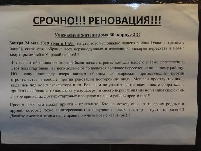 В Москве задержаны восемь противников точечной застройки в сквере по программе реновации