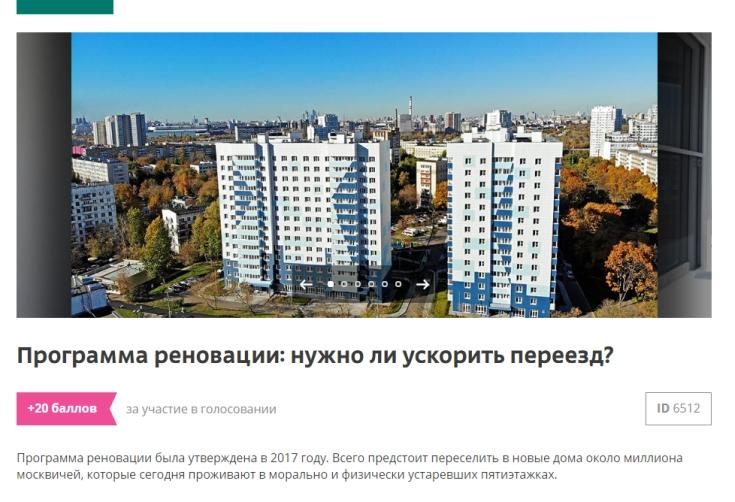 """На портале """"Активный гражданин"""" открылось голосование о программе реновации"""