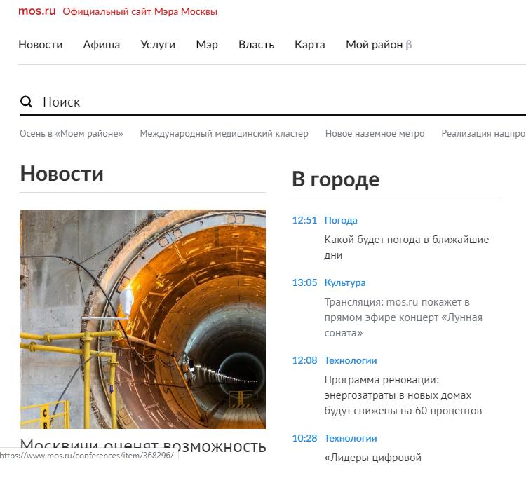 На сайте mos.ru появилась пошаговая инструкция переезда по программе реновации