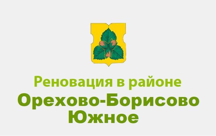 Как изменился район Орехово-Борисово Южное