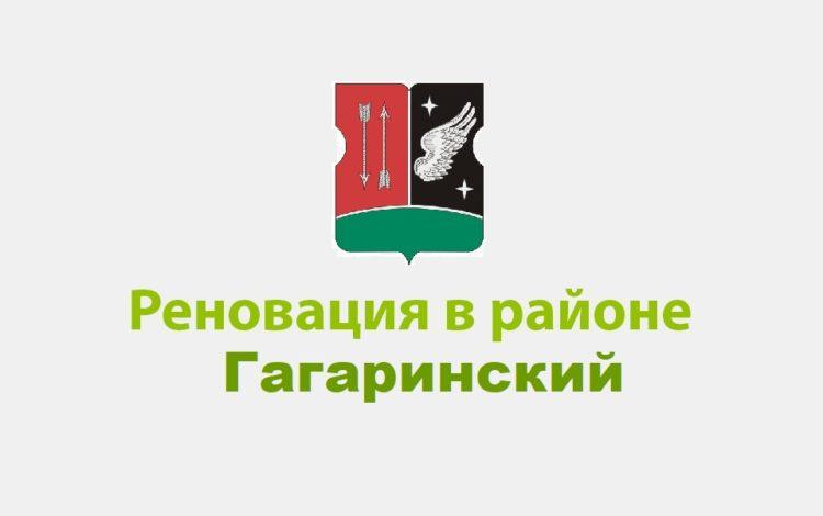 Реновация в районе Гагаринский ЮЗАО