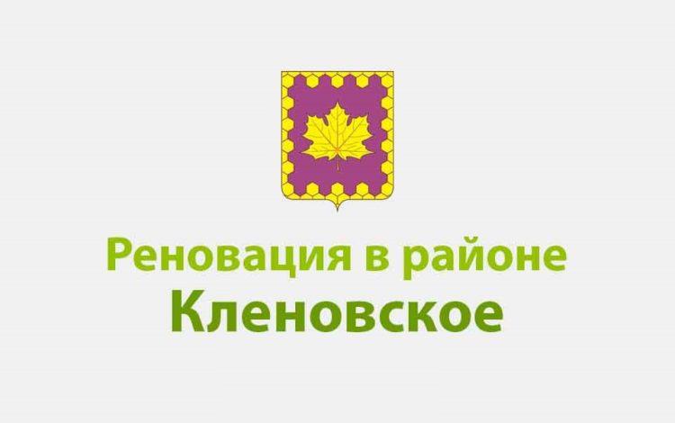 Реновация Кленовское новости