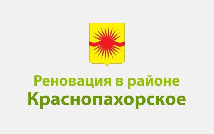 Реновация Краснопахорское новости ТиНАО