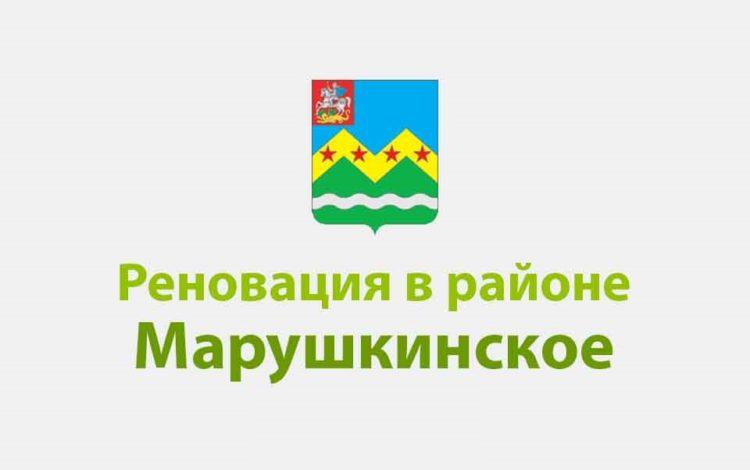 Реновация Марушкинское новости ТиНАО