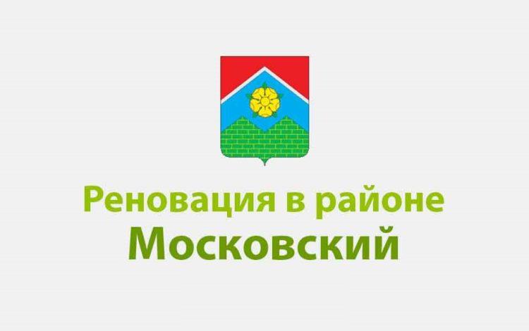 Реновация Московский новости ТиНАО