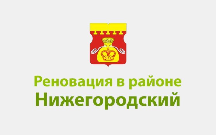 Реновация в районе Нижегородский ЮВАО