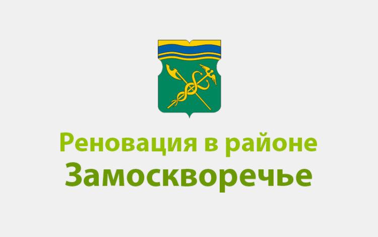 Реновация в районе Замоскворечье ЦАО
