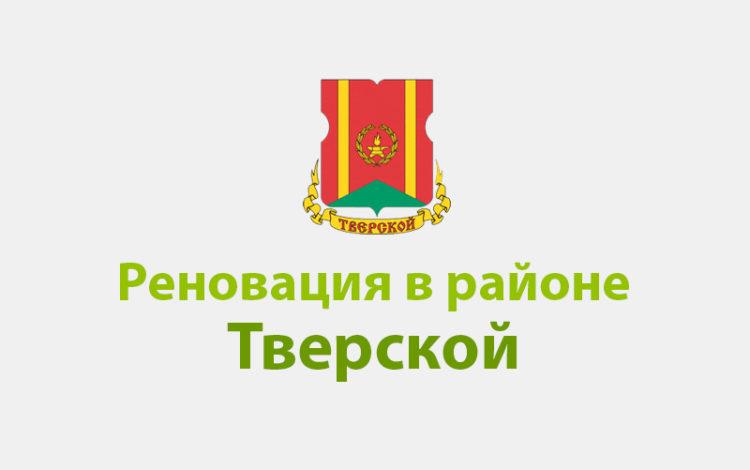 Реновация в районе Тверской ЦАО