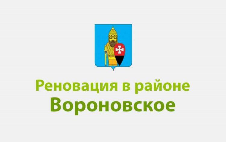 Реновация Вороновское новости