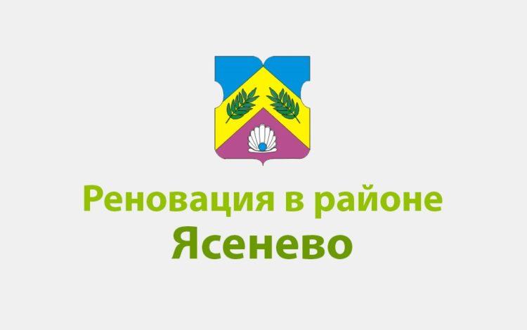 Реновация в районе Ясенево ЮЗАО