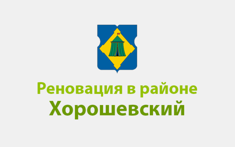 Реновация Хорошевский район новости САО