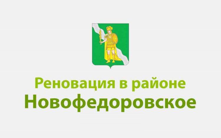 Реновация Новофедоровское новости ТиНАО