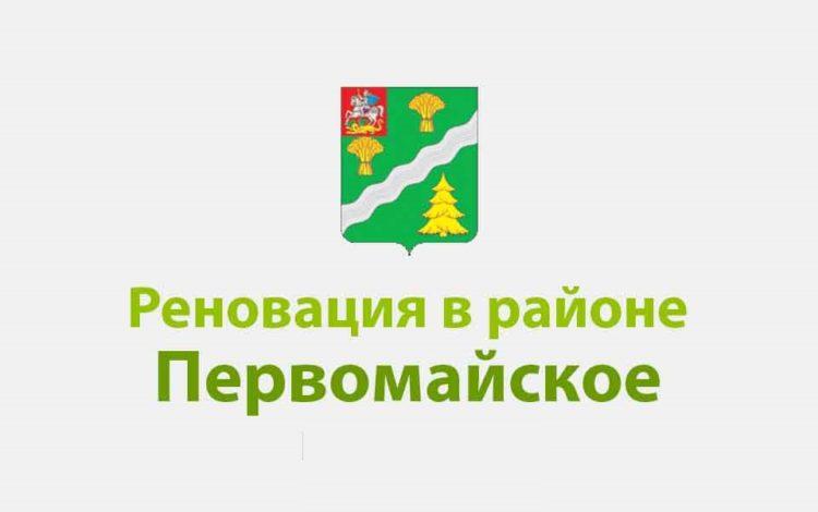 Реновация Первомайское новости ТиНАО