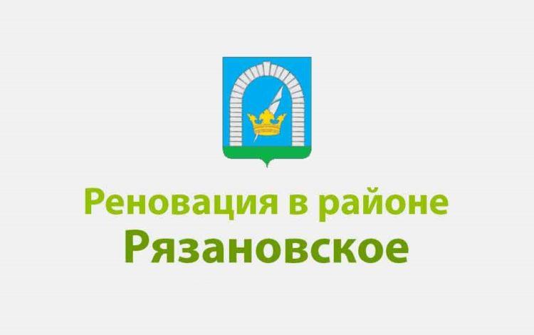 Реновация Рязановское новости ТиНАО