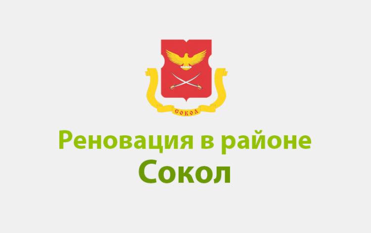 Реновация Сокол новости САО