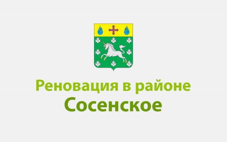 Реновация Сосенское новости ТиНАО