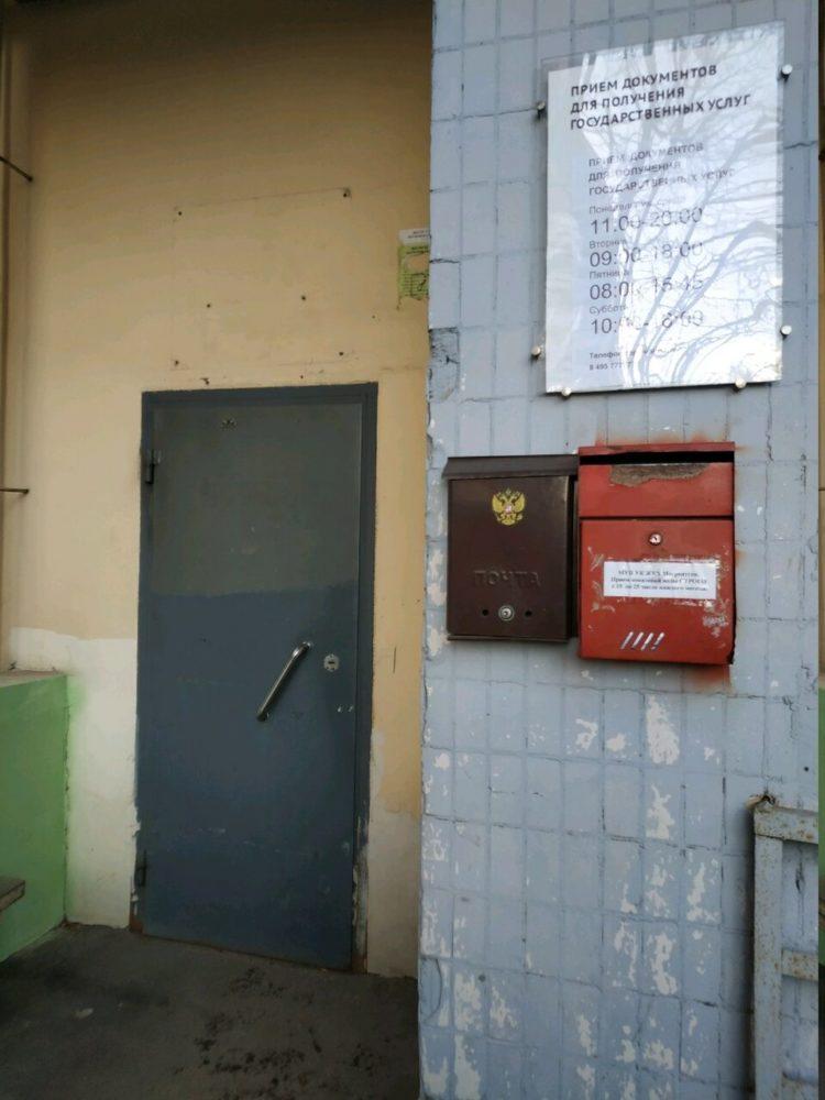 МФЦ поселения Мосрентген дом 32 телефон адрес и часы работы