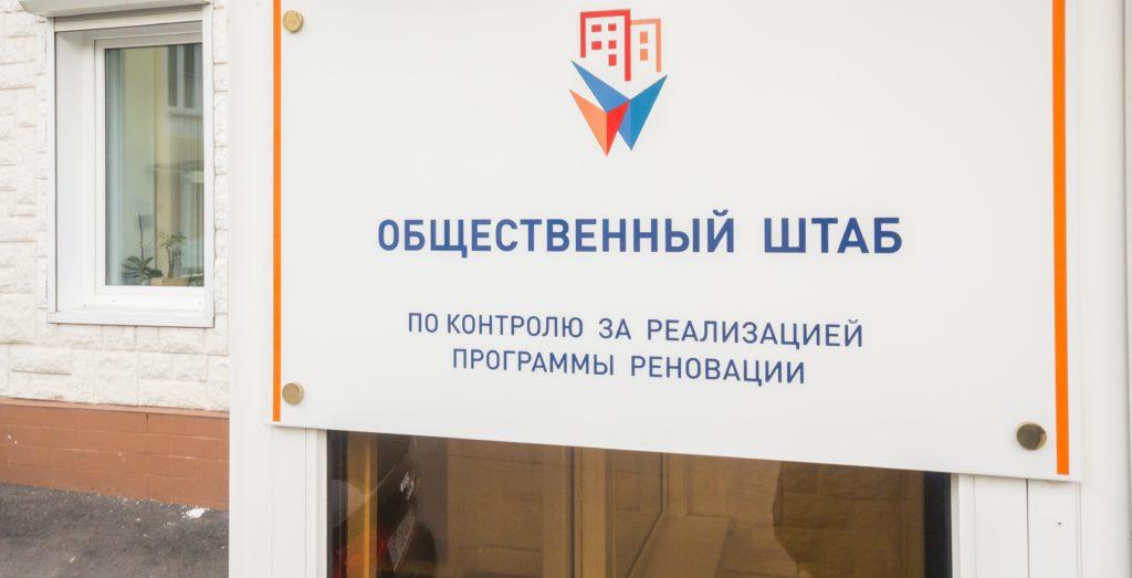 Общественный штаб по реновации возобновляет очный прием граждан